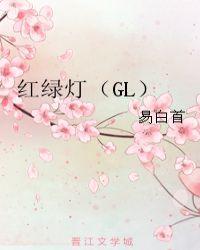 红绿灯(GL)
